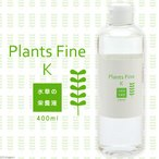 (水草)Plants Fine K(カリウム)400ml(水草の栄養液)