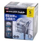 GEX 簡単ラクラクパワーフィルター S 水槽用外掛式フィルター ジェックス 関東当日便