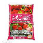 お一人様1点限り いちごの培養土 25L(13kg) 家庭菜園 土  関東当日便