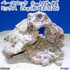 (海水魚)ベースロック S-Mサイズミックス(2kg)(形状お任せ) 北海道・九州航空便要保温
