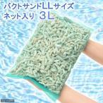 (海水魚)ろ材 バクテリア付き ばくとサンドLLサイズ ネット入り 3L(約2.3kg) 航空便不可