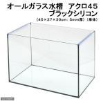 45cm水槽(単体)ブラックシリコン アクロ45N(45×27×30cm)オールガラス水槽Aqullo アクアリウム用品 お一人様1点限り