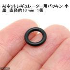 黒・直径約10mm・新型 AIネット CO2レギュレーター用パッキン 小 1個 関東当日便