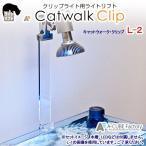 クリップライト用ライトリフト キャットウォーク クリップ L-2 適合ガラス板厚8 10mm