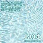 (水草)RO水 10リットル 航空便不可