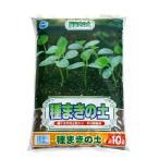 お一人様5点限り 種まきの土 約10L(4kg) 土 培養土 個口ごとに別途送料 関東当日便