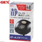 GEX イーエアー 9000FB 90〜120cm水槽用エアーポンプ ジェックス