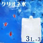 (海水魚)足し水くん 天然海水「クリオネ水」(海洋深層水) 3リットル(3袋セット) クリオネ飼育 航空便不可