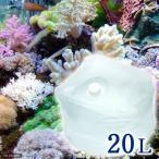 (海水魚)足し水くん テナーボトル 天然海水(海洋深層水) 20リットル 同梱不可・航空便不可 送料無料