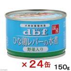 箱売り デビフ ひな鶏レバーの水煮 野菜入り 150g 1箱24缶入 関東当日便
