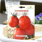 HORTUS イタリア野菜の種 イタリアントマト・ペトメック Art.4391 家庭菜園 関東当日便