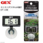 GEX ミニミニデジタル水温計 DT-15N ジェックス 関東当日便