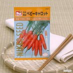 野菜の種 ベビーキャロット 品番:2321 家庭菜園 関東当日便
