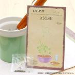 ハーブ HERB (アニス) 品番:832 家庭菜園 関東当日便