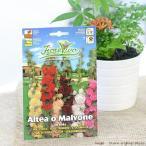 HORTUS イタリアの花の種 タチアオイ(ホリホック) Art.A064 家庭菜園 関東当日便