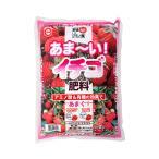 あま〜い イチゴ肥料 2kg 関東当日便