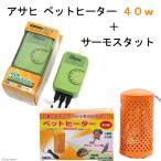 お買い得セット アサヒ ペットヒーター 40W+電子サーモスタット 小動物 保温器具 関東当日便