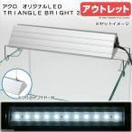 アウトレット品 アクロ TRIANGLE LED BRIGHT 300 1400lm 30cm水槽用照明 ライト アクアリウムライト 関東当日便