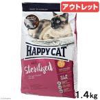 賞味期限:2017年11月24日 HAPPY CAT スプリーム ステアライズド 1.4kg 関東当日便