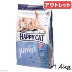 賞味期限:2017年11月10日 HAPPY CAT スプリーム ジュニア 1.4kg 正規品 訳あり 関東当日便