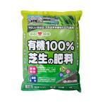 ショッピング原 瀬戸ヶ原花苑 有機100% 芝生の肥料 5kg お一人様4点限り 関東当日便