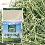 オリミツ 簡易パッケージ ロングマット 1kg うさぎ 牧草 お一人様6点限り