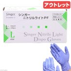 アウトレット品 シンガー ニトリルライトPF L バイオレット 粉なしタイプ 100枚入 使い捨てニトリルゴム手袋 訳あり