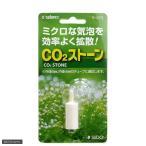 CO2拡散器 スドー CO2ストーン 関東当日便