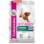 賞味期限:2021年12月2日 ユーカヌバ スモール フィット ボディ 7.5kg 成犬用 体重管理 小型犬用 1歳以上 ジップ付 訳あり