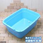 簡易梱包 トンボ角型タライジャンボ 水抜栓付 80型(幅77×奥行58.5×高さ29.5cm 約80L) 関東当日便