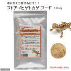 フトアゴヒゲトカゲフード 4oz(113.4g) 爬虫類 餌 エサ 関東当日便