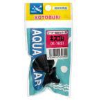 コトブキ工芸 kotobuki K−163 ヒーター安全カバー用キスゴム