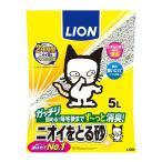 お一人様4点限り ライオン ペットキレイ ニオイをとる砂 5L 猫砂 ベントナイト ライオン 関東当日便