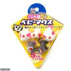 キャティーマン じゃれ猫 ベビーマウス 5個入 猫 猫用おもちゃ ねずみ ドギーマン