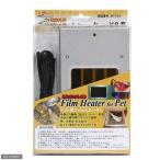 遠赤外線 ペット用 フィルムヒーター XSII シルバー MZ-7205 鳥 保温 関東当日便