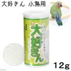 大好きん 小鳥用 アリメペットミニ 12g 鳥 サプリメント