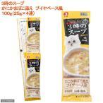 ペットライン キャネット 3時のスープ かにかまぼこ添え ブイヤベース風 100g(25g×4連) 猫 おやつ 関東当日便