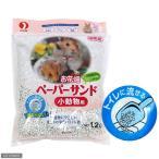 お花畑 ペーパーサンド 小動物用 1.2L トイレ砂 紙 小動物用