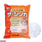 においをとる猫砂 ザ・シリカ 4.6L 猫砂 シリカゲル 関東当日便