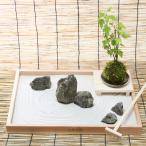 「枯山水」セット 〜心で描く和の風景〜 大 関東当日便