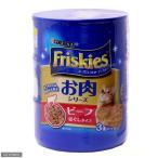 フリスキー缶 お肉シリーズ ビーフほぐしタイプ 155g×3缶 キャットフード 関東当日便