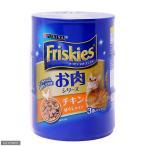 フリスキー缶 お肉シリーズ チキンほぐしタイプ 155g×3缶 キャットフード 関東当日便
