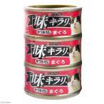 味キラリ かつおだし まぐろ 80g×3缶 キャットフード 関東当日便