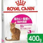 ロイヤルカナン FHN セイバーエクシジェント 成猫用 400g 正規品 3182550717120 お一人様5点限り 関東当日便
