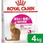 ロイヤルカナン FHN セイバーエクシジェント 成猫用 4kg 正規品 3182550717144 お一人様5点限り 関東当日便