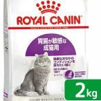 ロイヤルカナン FHN センシブル 成猫用 2kg 正規品 3182550702317 お一人様5点限り 関東当日便