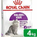 ロイヤルカナン FHN センシブル 成猫用 4kg 正規品 3182550702331 お一人様5点限り ジップ付 関東当日便