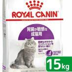 ロイヤルカナン FHN センシブル 成猫用 15kg 正規品 3182550702362 お一人様5点限り 関東当日便