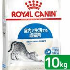 ロイヤルカナン FHN インドア 成猫用 10kg 正規品 3182550706940 お一人様5点限り 関東当日便