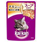 Yahoo!チャーム charm ヤフー店ボール売り カルカン パウチ スープ仕立て チキン入り味わいお魚 70g 1ボール16袋入り キャットフード カルカン 成猫用 関東当日便